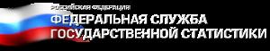 Описание: https://rosstat.gov.ru/storage/mediabank/logo_small.png